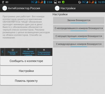 Так выглядит приложение Антиколлектор Россия для Андроид