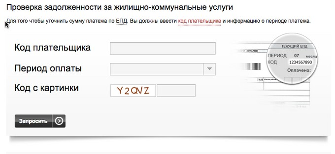 Сервис оплаты услуг ЖКХ на сайте Банка Москвы
