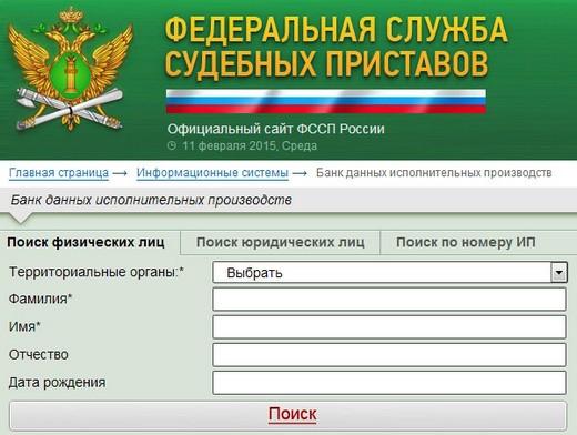 Судебные приставы узнать задолженность по фамилии лесосибирск