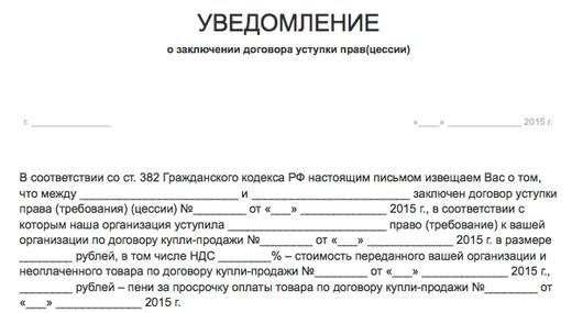 Образец письма о переуступке платежа