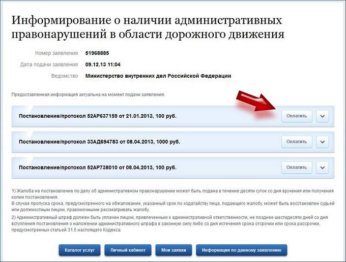 Список штрафов по ГИБДД на сайте Госуслуг
