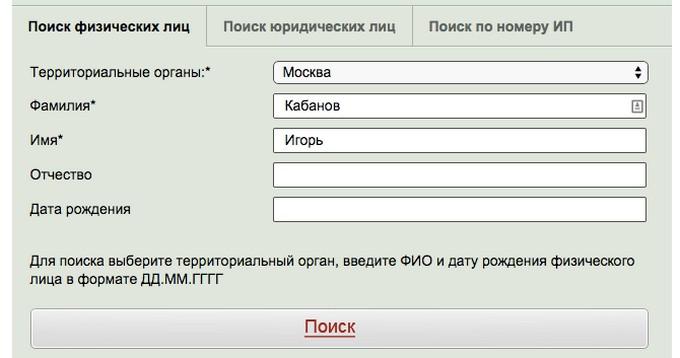 Пример заполнения формы на сайте ФССП РФ