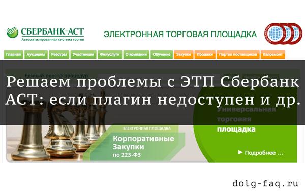 """Как решить проблему """"плагин недоступен"""" в Сбербанк АСТ и другие ошибки"""