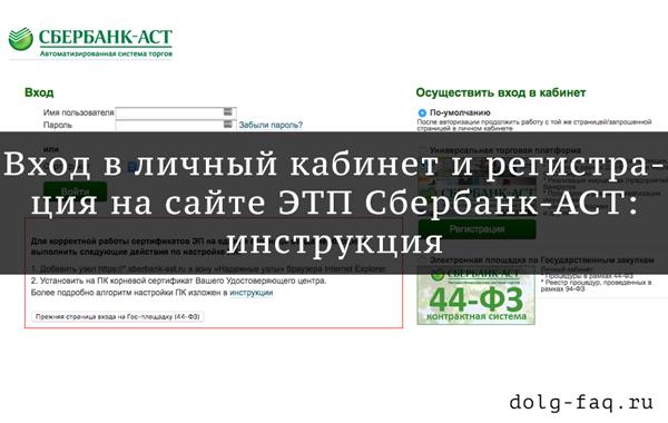 Как войти в личный кабинет и зарегистрироваться на сайте ЭТП Сбербанк-АСТ