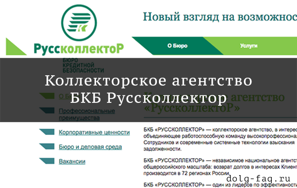 Коллекторское агентство Руссколлектор