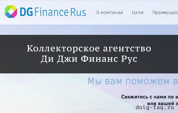 Отзывы о КА Ди Джи Финанс Рус