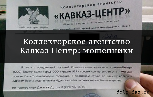 Отзывы о мошенниках коллекторах Кавказ Центр
