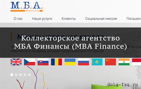 Отзывы о КА МБА Финанс (MBA FInance)