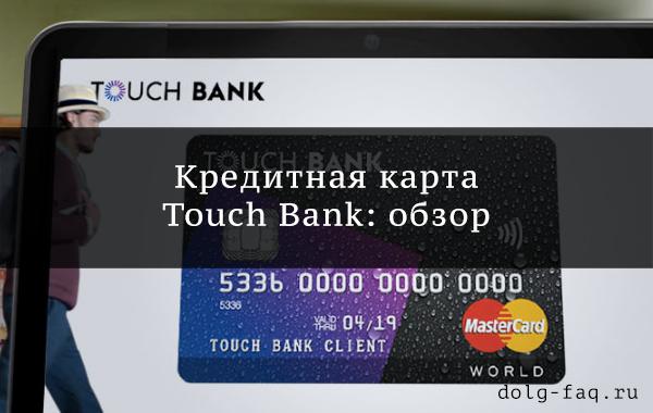 Обзор кредитной карты Тач Банка