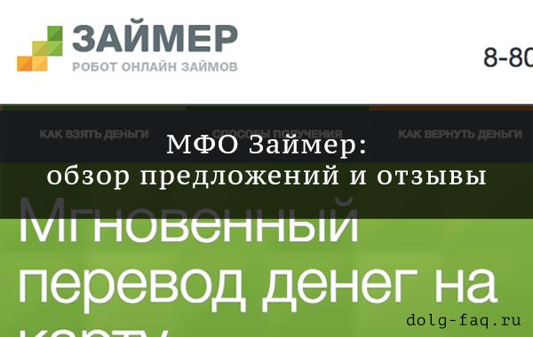 МФО Займер: обзор предложений и отзывы