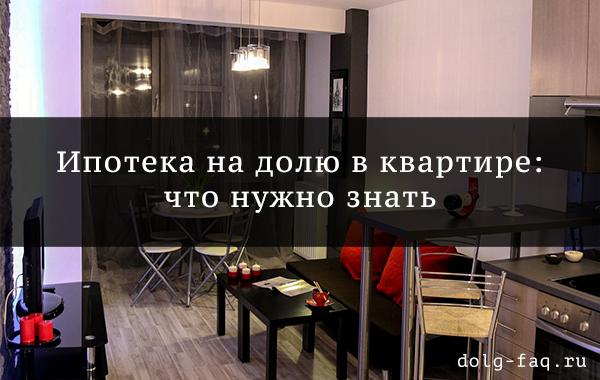 Ипотека на долю в квартире - что нужно знать, кому не дадут и инструкция как получить