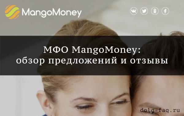 МФО Манго Мани (MangoMoney): обзор предложений и отзывы