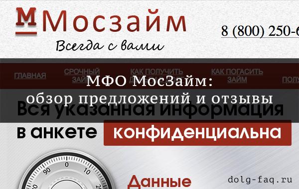 МФО Мосзайм: обзор предложений и отзывы