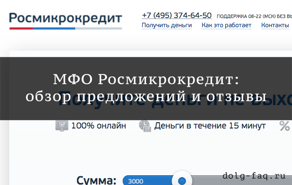 МФО Росмикрокредит: обзор предложений и отзывы