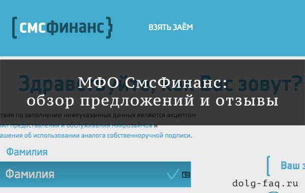 МФО СмсФинанс: обзор предложений и отзывы