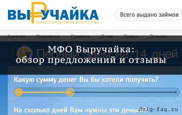 МФО Выручайка: обзор предложений и отзывы