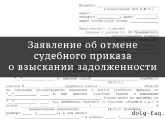 Образец заявления об отмене судебного приказа о взыскании задолженности: как правильно составить