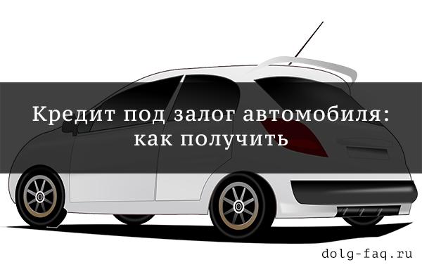 Кредит под залог автомобиля