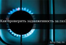 Как узнать задолженность за газ по лицевому счету?