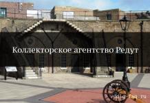 Коллекторское агентство Редут