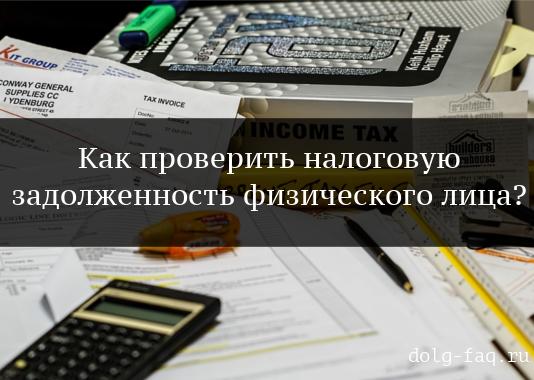 Проверить налоговую задолженность физического лица