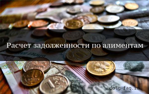 Задолженность по алиментам определяется исходя из размера
