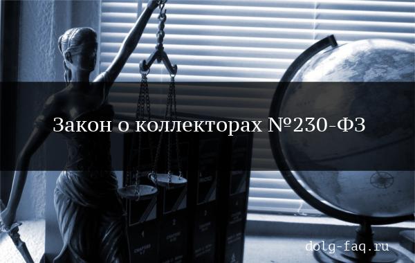Закон 230-ФЗ о коллекторах