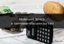 Новация долга в заемное обязательство