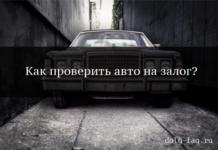 Проверка на залог авто