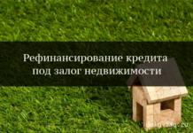 Рефинансирование кредита под залог недвижимости