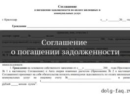 Соглашение о погашении задолженности с графиком платежей