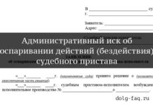 Административное исковое заявление на действия судебного пристава