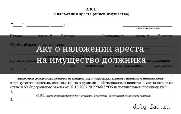 Акт описи имущества (образец)