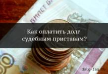 Как оплатить задолженность судебным приставам без комиссии, частями и в режиме онлайн