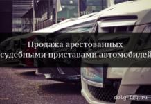 Продажа конфискованных автомобилей судебными приставами