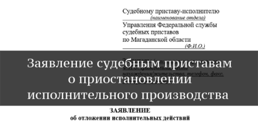 Заявление о приостановлении исполнительного производства судебным приставам
