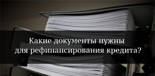 Документы для рефинансирования ипотеки