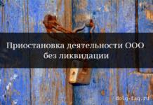 Приостановка деятельности ООО без ликвидации: как оформить?