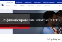 Рефинансирование ипотеки в ВТБ 24