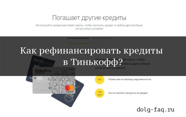 Тинькофф банк: рефинансирование кредитов других банков