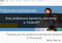 Тинькофф: рефинансирование ипотеки