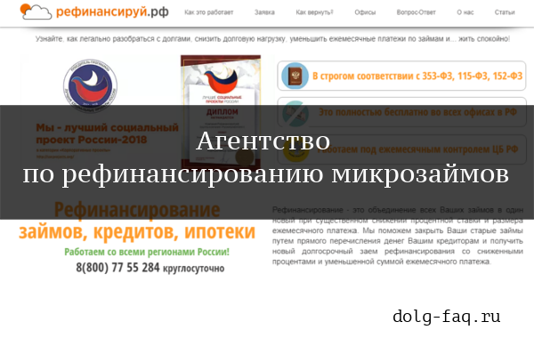 Агентство по рефинансированию микрозаймов