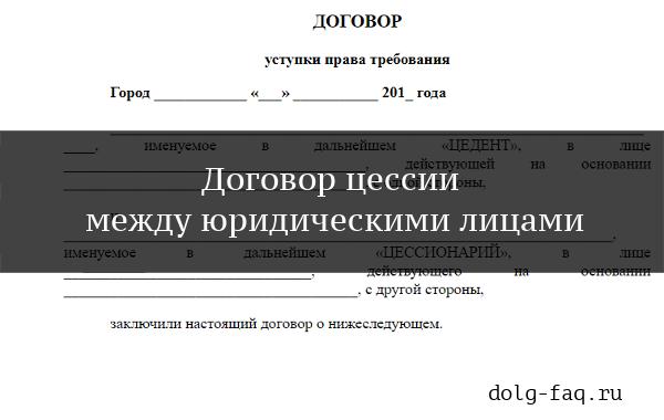 Договор цессии между юридическими лицами