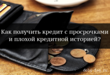 Кредит с просрочками и плохой кредитной историей
