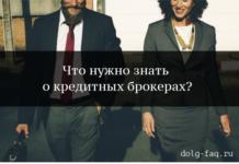 Кредитный брокер: помощь в получении кредита