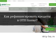 ОТП Банк: рефинансирование кредитов других банков