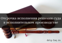 Отсрочка исполнения решения суда (исполнительное производство)