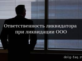 Ответственность ликвидатора при ликвидации ООО