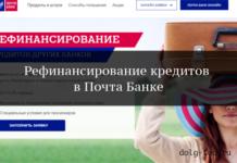 Почта Банк: рефинансирование кредитов других банков