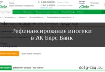 Рефинансирование ипотеки: АК Барс Банк